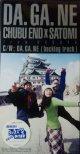 CHUBU END × SATOMI (from NAGOYA) / DA.GA.NE 【CDS】 未