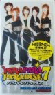 PARAPARA PARADISE 7 (VHS) ラスト