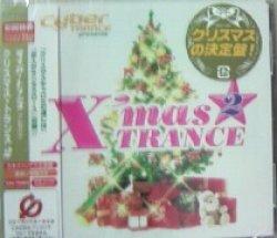 画像1: サイバートランスプレゼンツ クリスマス・トランス 2