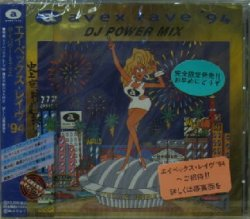 画像1: $ avex rave '94 DJ POWER MIX (AVCD-11210) 完全限定盤 Y10