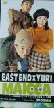 EAST END × YURI / MAICCA (まいっか)