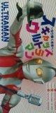 $$ ウルトラマン / スキャットウルトラマン (BVDK-1001) 【CDS】 FS0146-5-5
