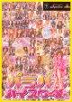 $ パラパラ・ハイスクール (DVD) ラスト (AVBD-91357) Y1