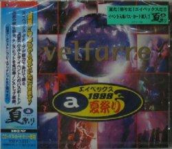 画像1: VELFARRE 〜avex夏祭り1999〜  原修正